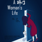 A Woman's Life - Hot Shorts Film Festival 2016